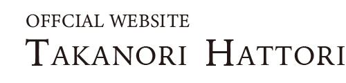 服部考規公式サイト